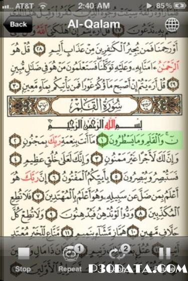 برنامه Quran Reader برای آیپد